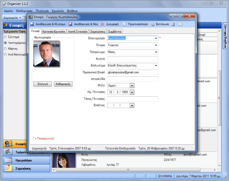 Λογισμικό ραντεβού δωρεάν download